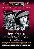 カサブランカ 日本語吹替え版 [DVD]
