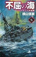 不屈の海5-ニューギニア沖海戦 (C★NOVELS)