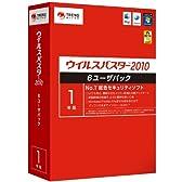 ウイルスバスター2010 6ユーザパック