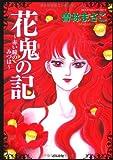 花鬼の記~赤い瞳のみづは~ (ぶんか社コミックス)