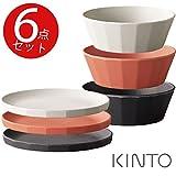 キントー(アルフレスコ)  アウトドア食器 プレート&ボウル 3色セット(ブラック・ベージュ・レッド)