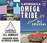 杉山清貴&オメガトライブ 35TH ANNIVERSARY オール・シングルス+カマサミ・コング DJスペシャル&モア