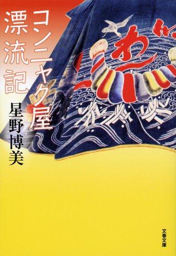 コンニャク屋漂流記 (文春文庫)