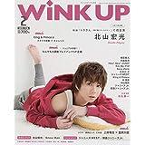 WiNK UP (ウインクアップ) 2019年 2月号