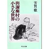 与謝蕪村の小さな世界 (中公文庫)