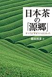 """日本茶の「源郷」~すべては""""宇治""""からはじまった~"""