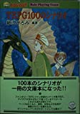TRPG100のシナリオ / 細江 ひろみ のシリーズ情報を見る