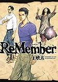 ReMember(4) (モーニングコミックス)