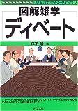 ディベート (図解雑学)