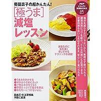 減塩生活に役立つレシピ本のおすすめランキング【1ページ】|G