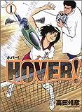 HOVER! / 高田 靖彦 のシリーズ情報を見る