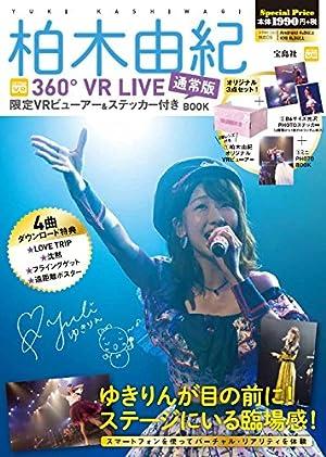 柏木由紀 360°VR LIVE 限定VRビューアー&ステッカー付きBOOK 通常版 (バラエティ)