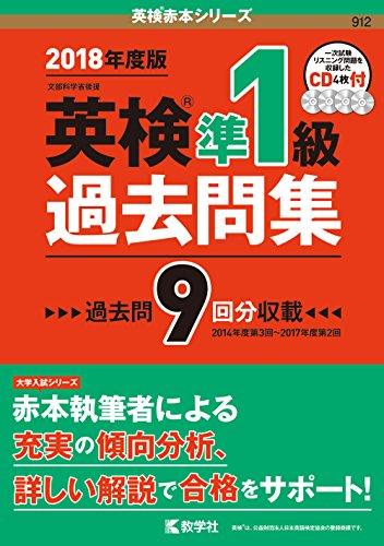 英検準1級過去問集 (英検赤本シリーズ)