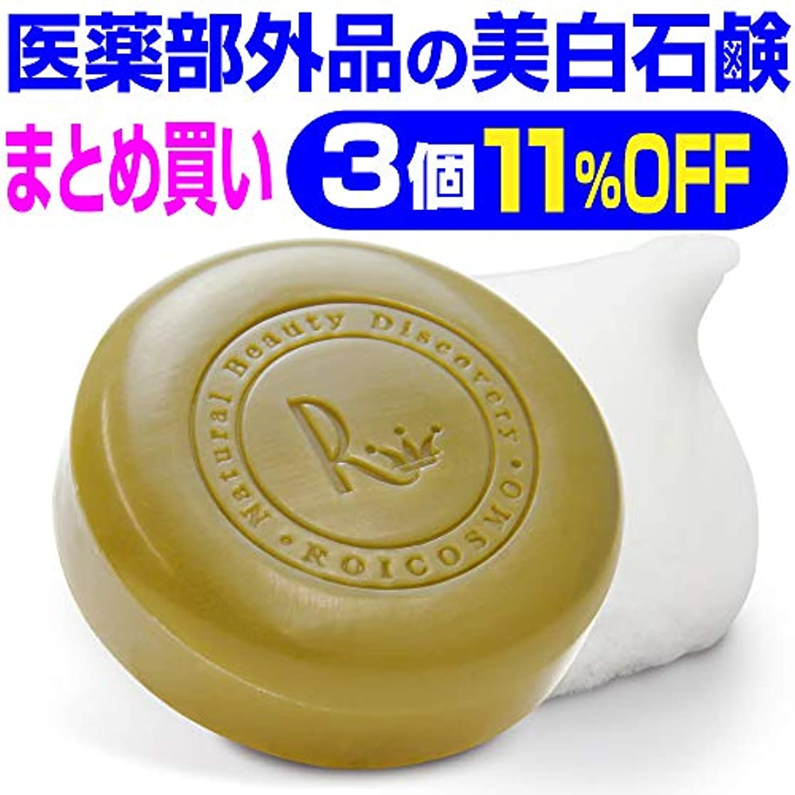 闘争つぶやきしみ3個まとめ買い11%OFF 美白石鹸/ビタミンC270倍の美白成分配合の 洗顔石鹸『ホワイトソープ100g×3個』