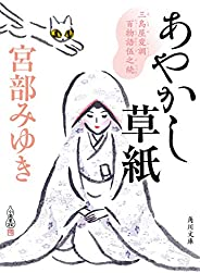 あやかし草紙 三島屋変調百物語伍之続 (角川文庫)