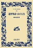 遠野物語・山の人生 (ワイド版岩波文庫)