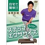 IP 010 自宅で簡単!!らくらくステップエクササイズ [DVD]