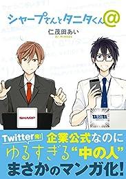シャープさんとタニタくん@【電子限定特別版】 (クロフネコミックス)