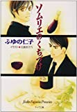 ソムリエのくちづけ / ふゆの 仁子 のシリーズ情報を見る