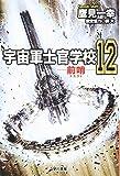 宇宙軍士官学校―前哨― 12 (ハヤカワ文庫JA) 画像