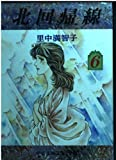 北回帰線 (6) (中公文庫―コミック版)