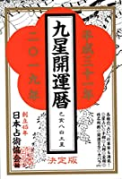 九星開運暦平成31年(2019年)版