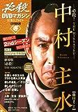 必殺DVDマガジン 仕事人ファイル 2ndシーズン 壱 必殺! 中村主水 (T☆1 ブランチMOOK)