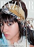 Harper's BAZAAR (ハーパーズ バザー) 2019年 12 月号増刊「Kōki,」特別版
