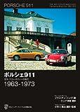 ポルシェ911 空冷・ナローボディーの時代 1963-1973