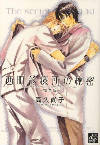 西町診療所の秘密~完全版~ (ドラコミックス 207)の詳細を見る