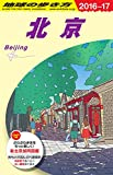 D03 地球の歩き方 北京 2016~2017