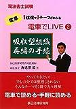 司法書士試験 電車でLIVE〈2〉吸収型組織再編の手続 (電車でlive 電車1往復で1テーマがわかる)