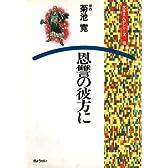 恩讐の彼方に (文芸まんがシリーズ (18))