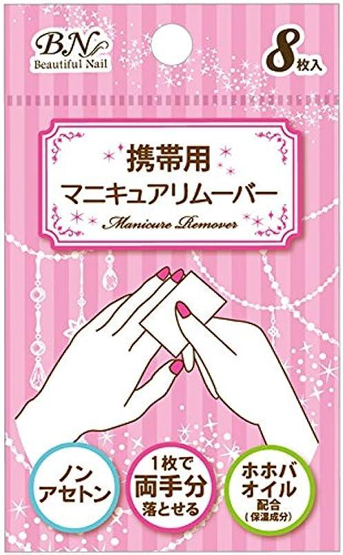 ブランデー歌手洗剤ビーエヌ 携帯用マニキュアリムーバー KMR-01