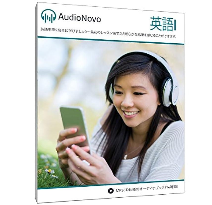 会計士非難新年入門者のための英語:一日にたった30分間でOK!英語習得のための早くて簡単な方法です。ご満足いただけなければ、60日間の我々の保証に基づいて返金可能です。(AudioNovo英語1、音声CD)