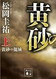 「黄砂の籠城(上) (講談社文庫)」販売ページヘ
