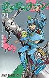 ジョジョリオン コミック 1-21巻セット