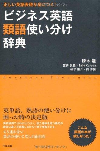 ビジネス英語類語使い分け辞典の詳細を見る