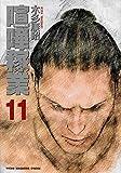 喧嘩稼業 11