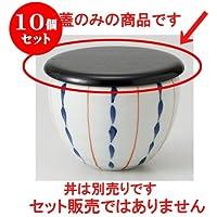 10個セット丸蓋 [ 11.5 x 1.2cm 40g ] 【 多用碗 】 【 料亭 旅館 和食器 飲食店 業務用 】