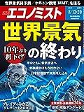 週刊エコノミスト 2019年08月13・20日合併号 [雑誌]