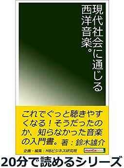 [鈴木雄介, MBビジネス研究班]の現代社会に通じる西洋音楽。20分で読めるシリーズ