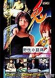 兎 野性の闘牌[DVD]