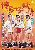 博多っ子純情[DVD]