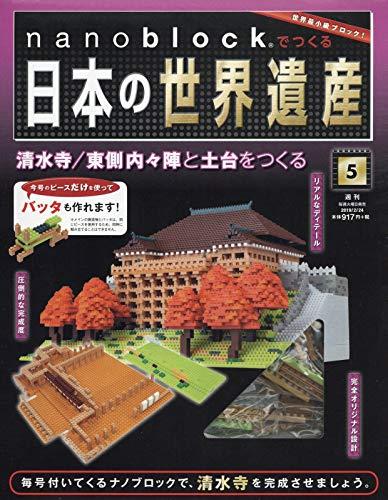 nanoblockでつくる日本の世界遺産 5号 [分冊百科] (パーツ付)