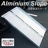 バリアフリー 段差解消 車椅子用 アルミスロープ 長さ:122cm SIS PW-ZAP240