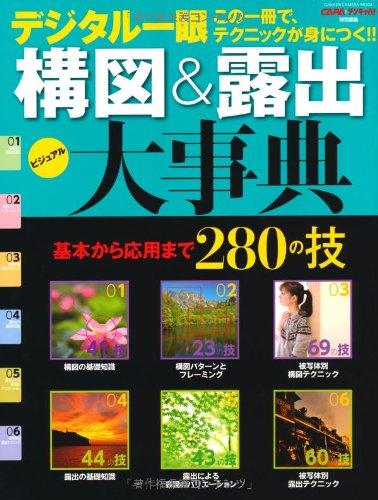 Digital SLR Camera & The exposure Large Dictionary (kameramukku)