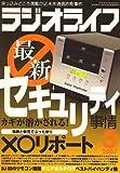ラジオライフ 2007年 03月号 [雑誌]