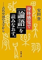 『身体感覚で『論語』を読みなおす。~古代中国の文字から~』刊行記念 文字とからだの密かな関係――AR(拡張現実)としての『論語』  安田登 × 山本貴光 トークイベント