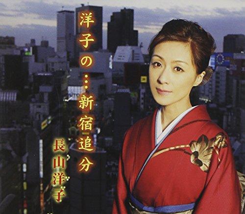 洋子の…新宿追分